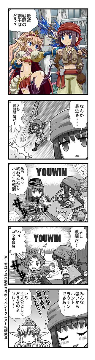 5コマ漫画