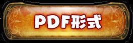 PDF形式ボタン