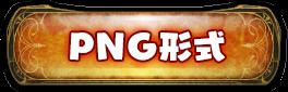 PNG形式ボタン
