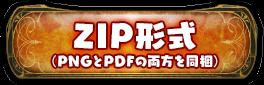 ZIP形式ボタン
